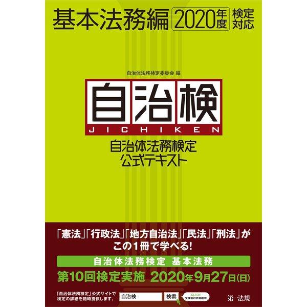 自治体法務検定公式テキスト 基本法務編 2020年度検定対応(第一法規) [電子書籍]