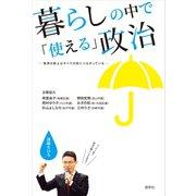 暮らしの中で「使える」政治 香港の路上はすべての街につながっているー(游学社) [電子書籍]