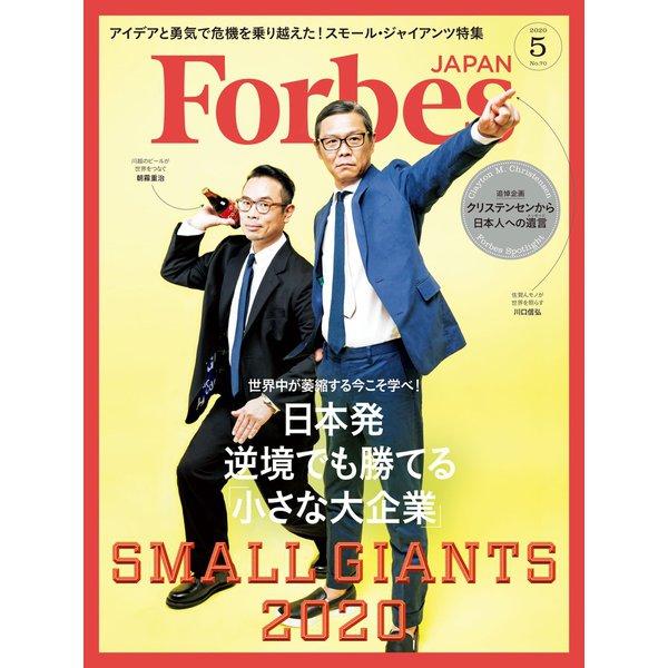 ForbesJapan 2020年5月号(リンクタイズ) [電子書籍]