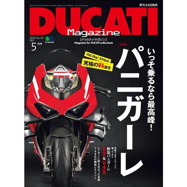 DUCATI Magazine Vol.95 2020年5月号(エイ出版社) [電子書籍]