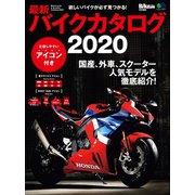 最新バイクカタログ2020(エイ出版社) [電子書籍]