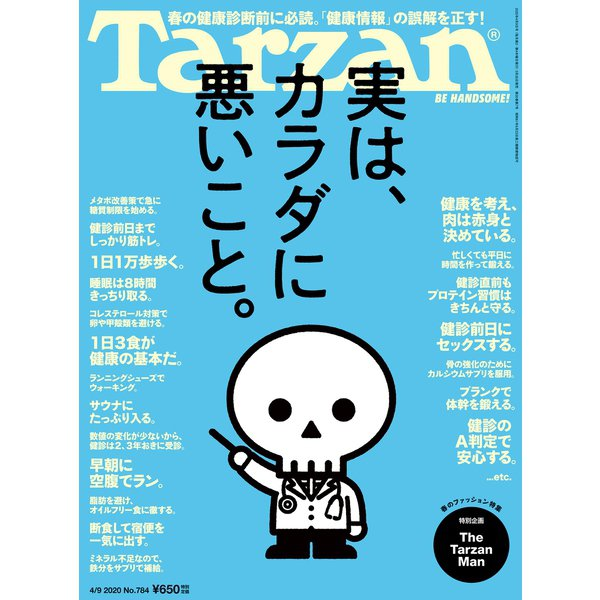 Tarzan (ターザン) 2020年 4月9日号 No.784 (実は、カラダに悪いこと。)(マガジンハウス) [電子書籍]