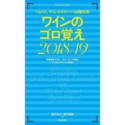 ソムリエ、ワインエキスパート試験対策 ワインのゴロ覚え2018/19(美術出版社) [電子書籍]