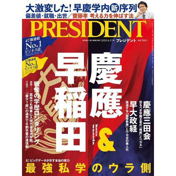 PRESIDENT 2020年4月17日号(プレジデント社) [電子書籍]