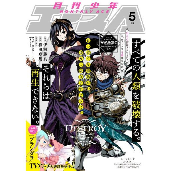 【電子版】少年エース 2020年5月号(KADOKAWA) [電子書籍]