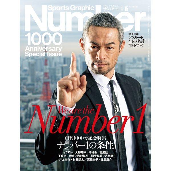 Number(ナンバー)1000号(文藝春秋) [電子書籍]