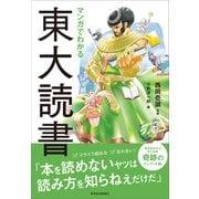 マンガでわかる東大読書(東洋経済新報社) [電子書籍]