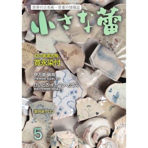 小さな蕾 No.622(創樹社美術出版) [電子書籍]
