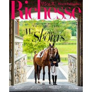 Richesse(リシェス) No.31(ハースト婦人画報社) [電子書籍]