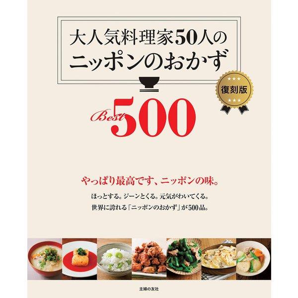 大人気料理家50人のニッポンのおかずBest500 復刻版(主婦の友社) [電子書籍]