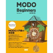 MODO★Beginners(改訂第2版)(ビー・エヌ・エヌ新社) [電子書籍]