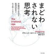 まどわされない思考 非論理的な社会を批判的思考で生き抜くために The Irrational Ape(KADOKAWA) [電子書籍]