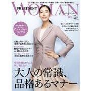 PRESIDENT WOMAN Premiere 2020年春号(プレジデント社) [電子書籍]