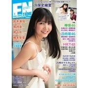 ENTAME (エンタメ) 2020年5月号(徳間書店) [電子書籍]