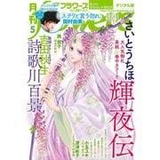 月刊flowers 2020年5月号(2020年3月28日発売)(小学館) [電子書籍]