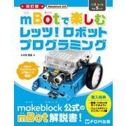 <改訂版>Makeblock公式 mBotで楽しむ レッツ! ロボットプログラミング(FOM出版) [電子書籍]