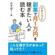 副業で適当に月1万円を稼ぎたい人が読む本(まんがびと) [電子書籍]