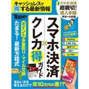 スマホ決済×クレカ まる得ガイド(日経BP社) [電子書籍]