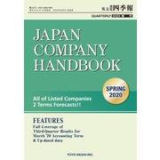 Japan Company Handbook 2020 SPRING (英文会社四季報 2020 SPRING号)(東洋経済新報社) [電子書籍]