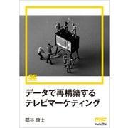 データで再構築するテレビマーケティング(MarkeZine Digital First)(翔泳社) [電子書籍]