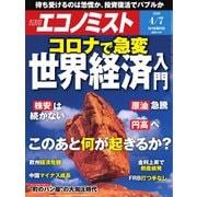 エコノミスト 2020年4/7号(毎日新聞出版) [電子書籍]
