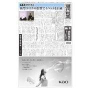 週刊粧業 第3201号(週刊粧業) [電子書籍]