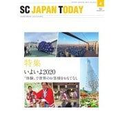 SC JAPAN TODAY(エスシージャパントゥデイ) 2020年4月号(日本ショッピングセンター協会) [電子書籍]