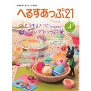 へるすあっぷ21 №426(法研) [電子書籍]