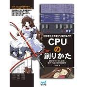 CPUの創りかた(マイナビ出版) [電子書籍]