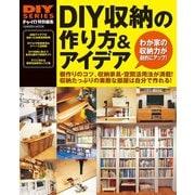 DIY収納の作り方&アイデア(学研) [電子書籍]