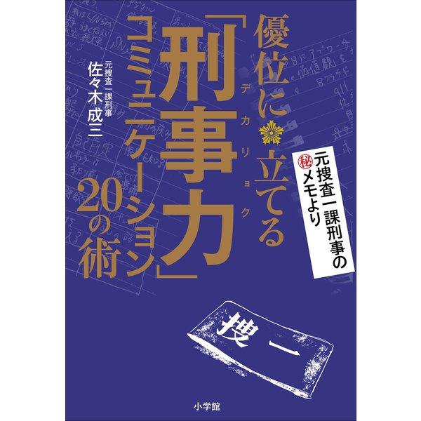 「刑事力」コミュニケーション(小学館) [電子書籍]