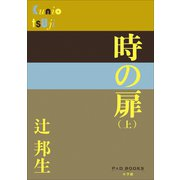 P+D BOOKS 時の扉(上)(小学館) [電子書籍]