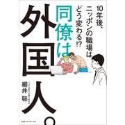 同僚は外国人。10年後、ニッポンの職場はどう変わる !?(CCCメディアハウス) [電子書籍]
