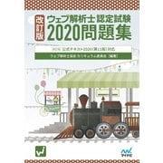改訂版 ウェブ解析士認定試験2020問題集(マイナビ出版) [電子書籍]