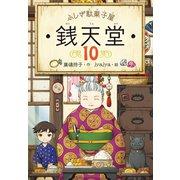 ふしぎ駄菓子屋 銭天堂 10(偕成社) [電子書籍]