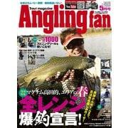 Angling Fan 2020年5月号(コスミック出版) [電子書籍]