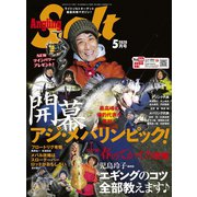 Angling Salt 2020年5月号(コスミック出版) [電子書籍]