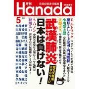 月刊Hanada 2020年5月号(飛鳥新社) [電子書籍]