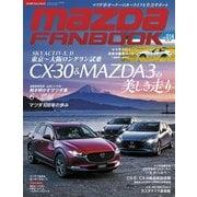MAZDA FANBOOK Vol.014(芸文社) [電子書籍]