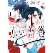 あなたに捧げる赤い薔薇 1(KADOKAWA) [電子書籍]