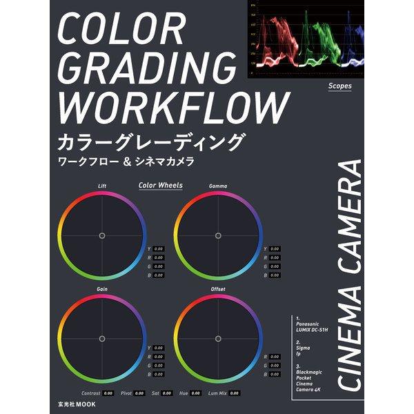 カラーグレーディングワークフロー&シネマカメラ(玄光社) [電子書籍]