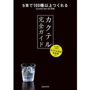 カクテル完全ガイド(池田書店)(PHP研究所) [電子書籍]