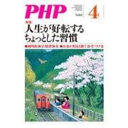 月刊誌PHP 2020年4月号(PHP研究所) [電子書籍]