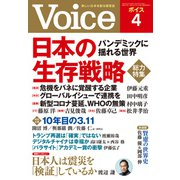 Voice 2020年4月号(PHP研究所) [電子書籍]