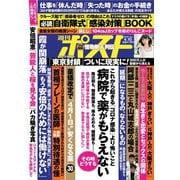 週刊ポスト 2020年4/10号(小学館) [電子書籍]