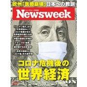ニューズウィーク日本版 2020年4/7号(CCCメディアハウス) [電子書籍]