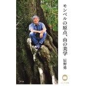 辰野勇 モンベルの原点、山の美学(平凡社) [電子書籍]