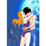 月に溺れるかぐや姫~あなたのもとへ還る前に~【単話】 30(小学館) [電子書籍]