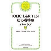 TOEIC L&R TEST 初心者特急 パート7(朝日新聞出版) [電子書籍]