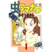 虫2タマガワ 1(小学館) [電子書籍]